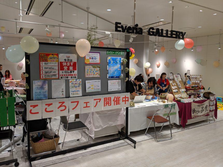 第8回こころフェア 福島県いわき市 鹿島ショッピングセンターエブリア