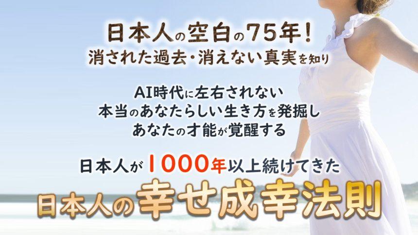 日本人が1000年以上続けてきた 日本人の幸せ成幸法則5大動画プログラム